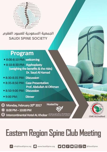 1st Eastern Region Spine Club Meeting