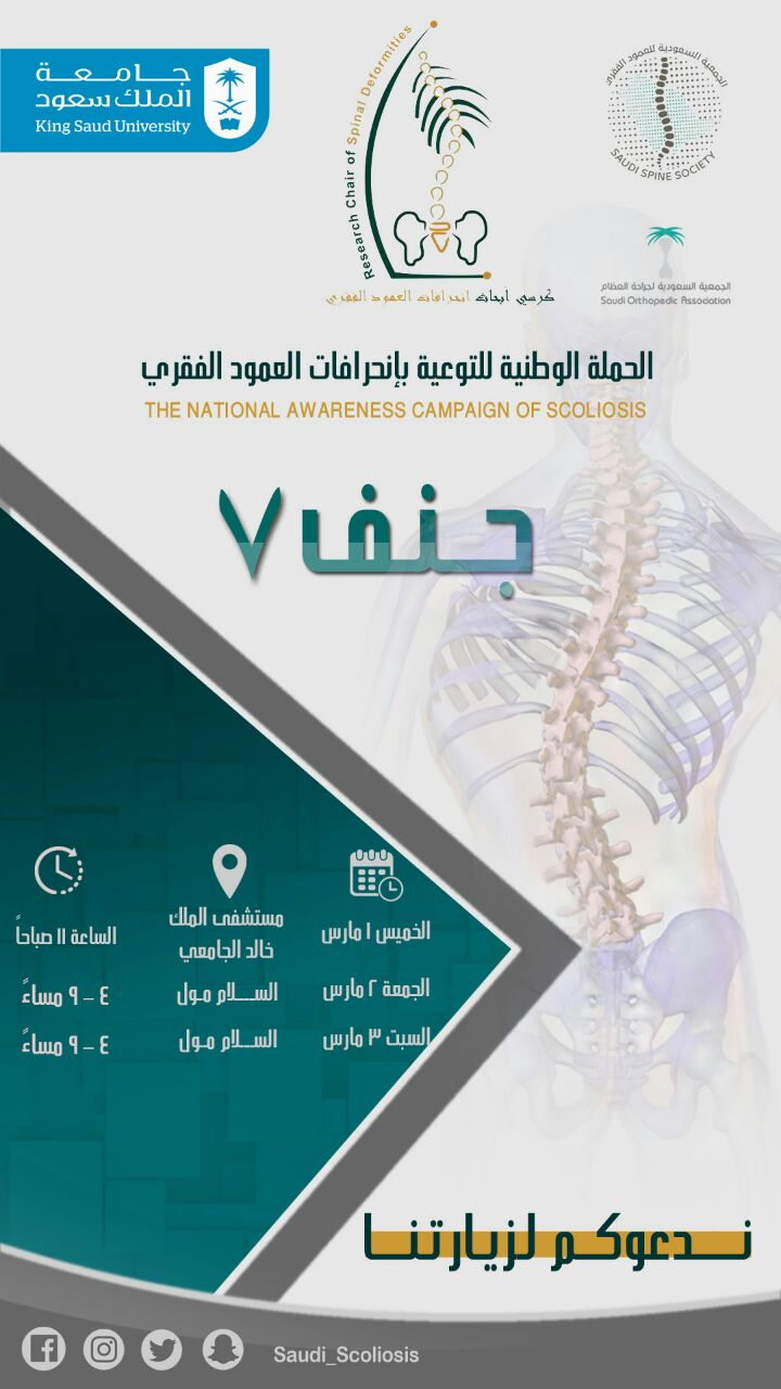The National Awareness Campaign Of Scoliosis