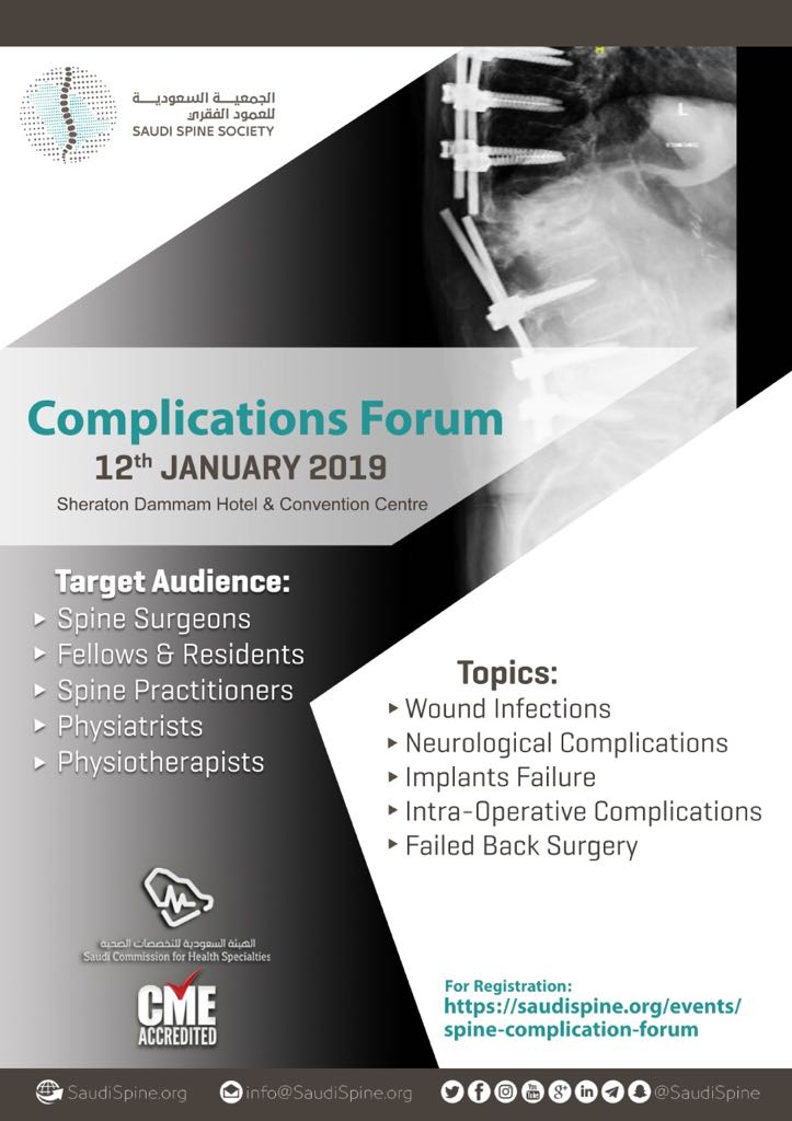 Spine Complication Forum