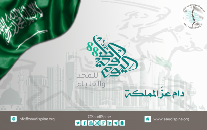 Happy 88th Saudi National Day