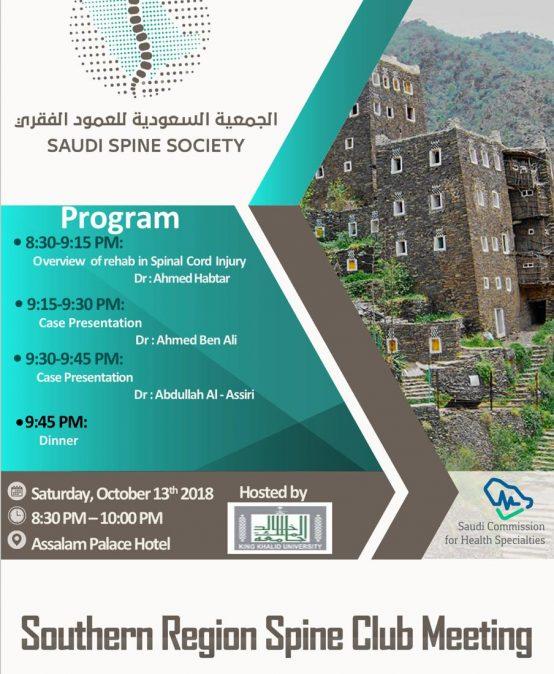 3rd Southern Region Spine Club Meeting