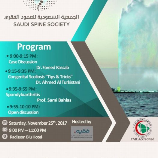 4th Western Region Spine Club Meeting