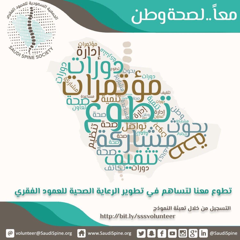 تطوع في الجمعية السعودية للعمود الفقري