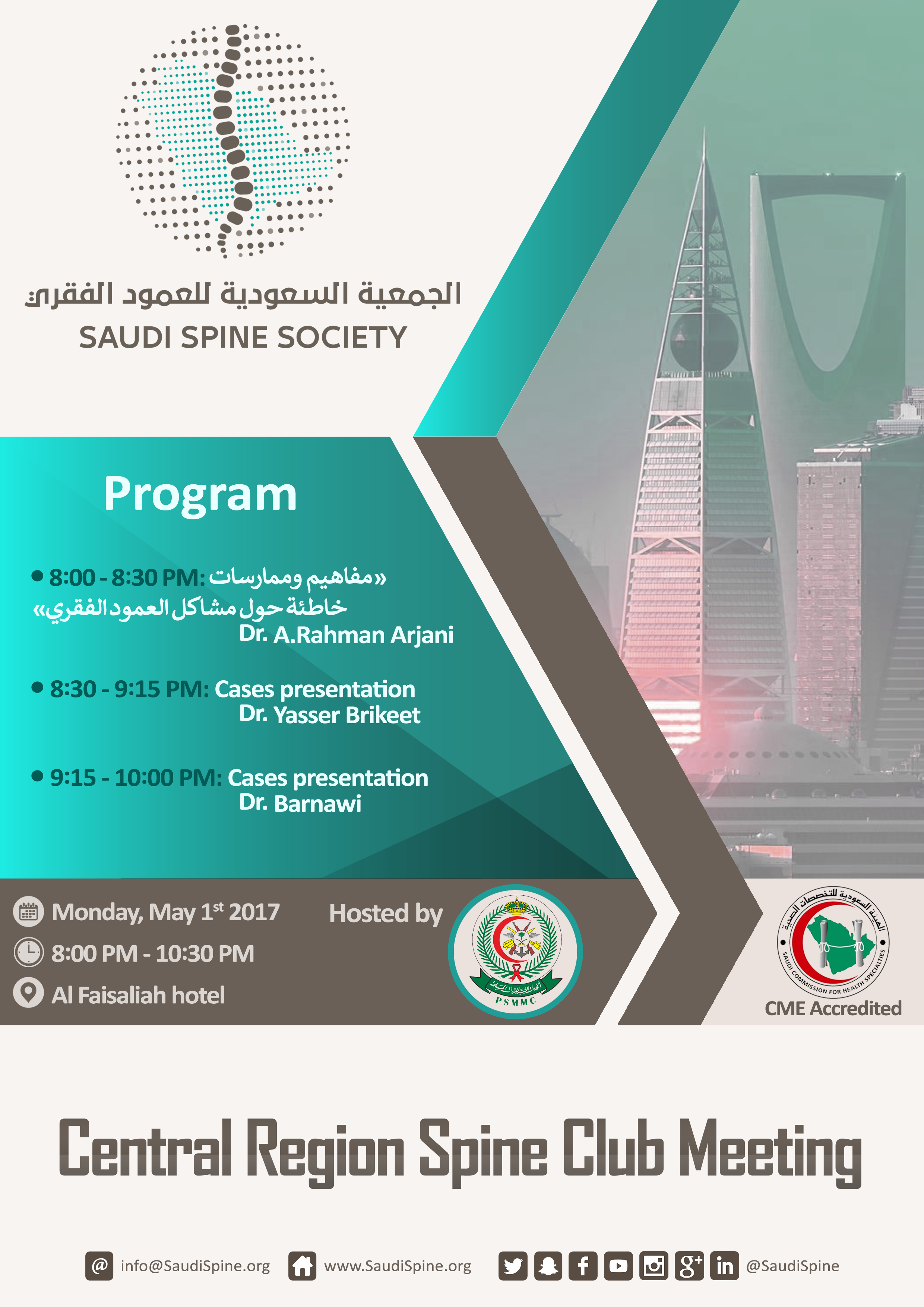 2nd Central Region Spine Club Meeting