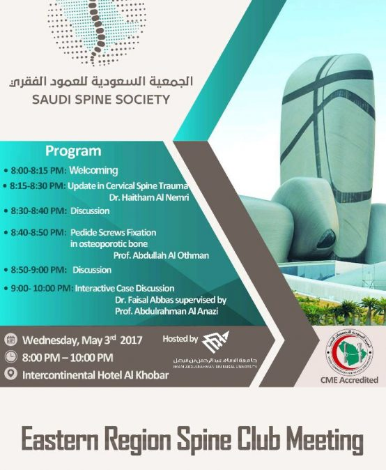 2nd Eastern Region Spine Club Meeting