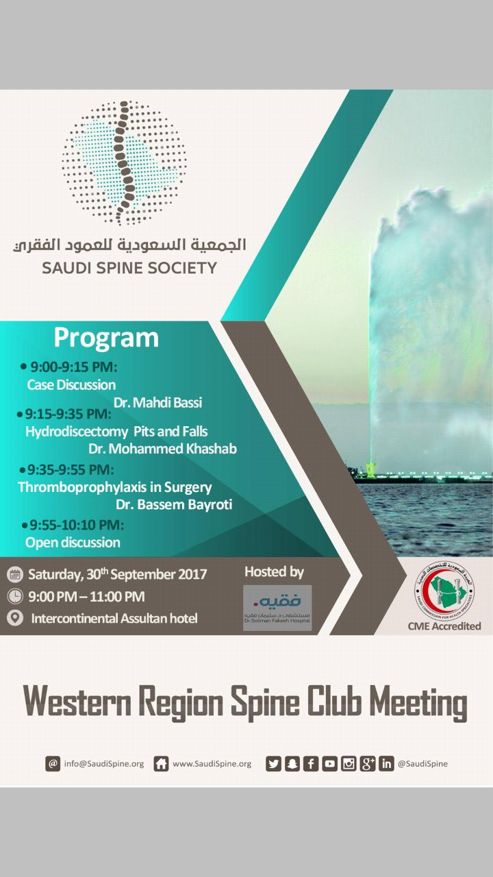 3rd Western Region Spine Club Meeting