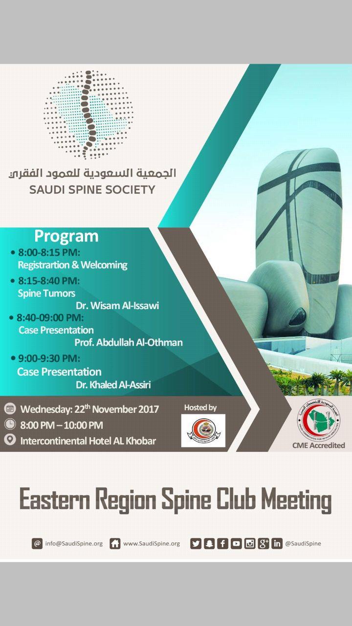 4th Eastern Region Spine Club Meeting