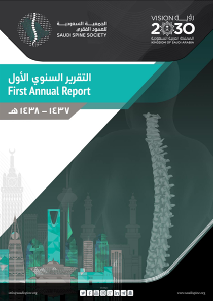 First Annual Report 2017, Saudi Spine Society