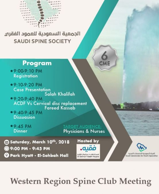 5th Western Region Spine Club Meeting