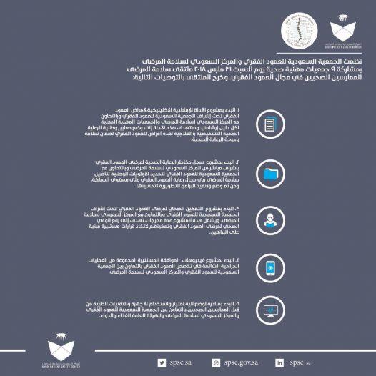 توصيات ملتقى سلامة المرضى للممارسيين الصحيين في مجال العمود الفقري