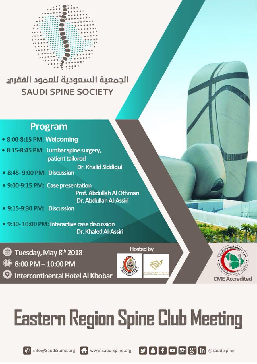6th Eastern Region Spine Club Meeting