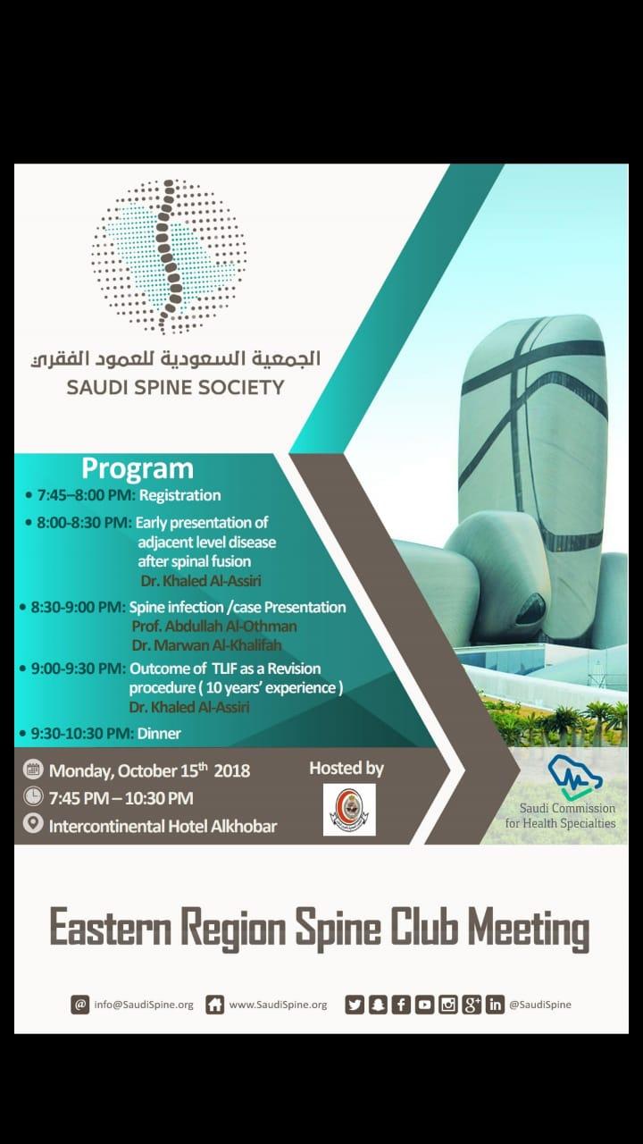 7th Eastern Region Spine Club Meeting