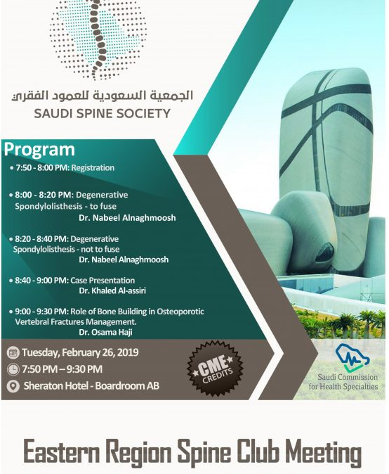 8th Eastern Region Spine Club Meeting