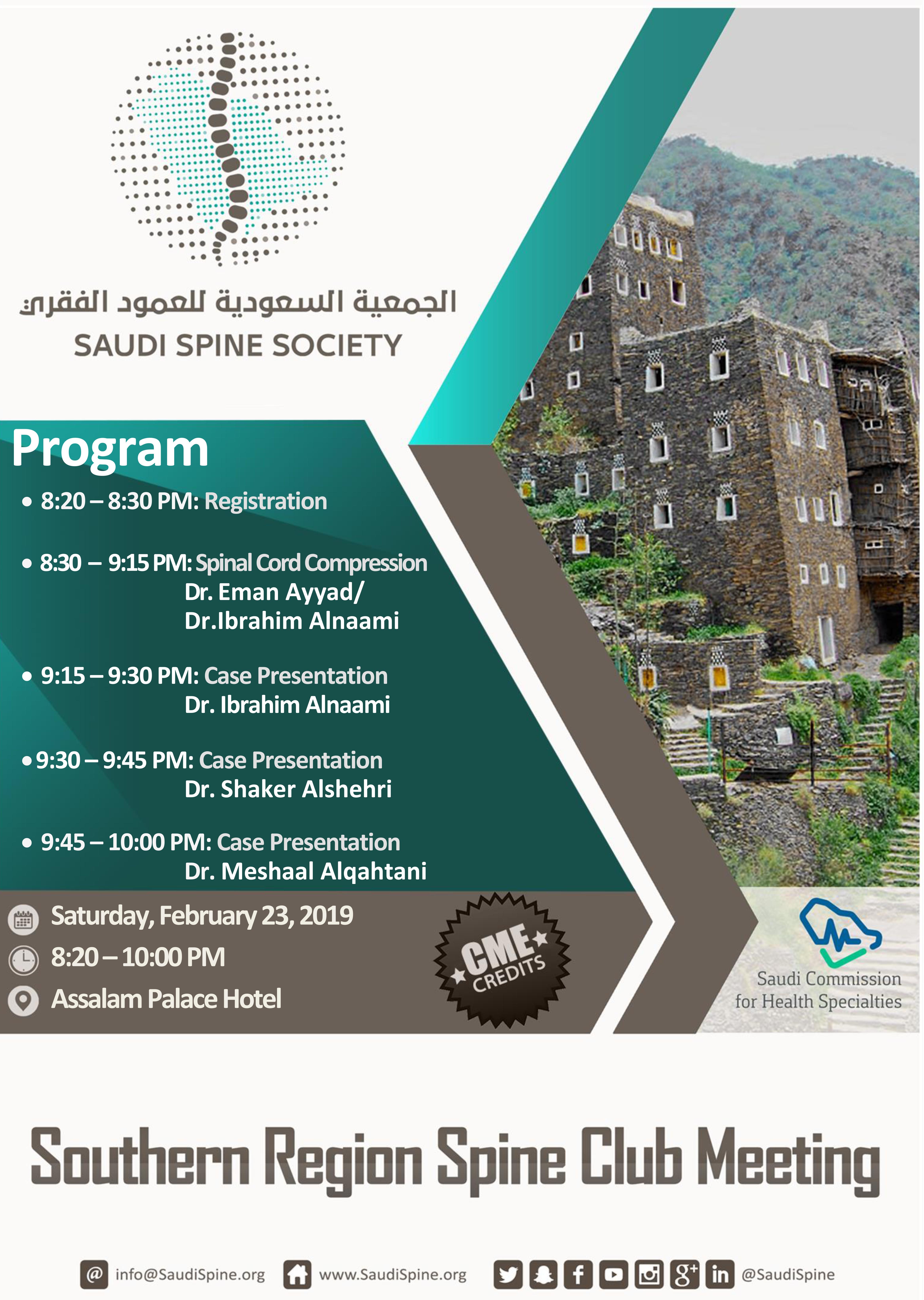 4th Southern Region Spine Club Meeting