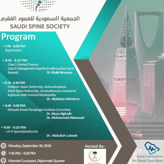 8th Central Region Spine Club Meeting